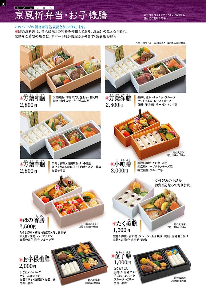 京風折詰・お弁当